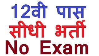 12वी पास सीधी भर्ती बिना एग्जाम के नौकरी | 12th Pass Direct Govt Job No Exam March 2018 |
