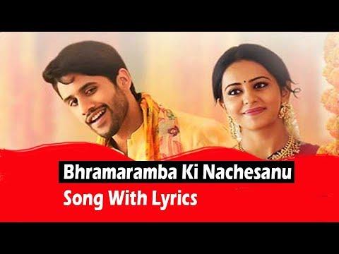 Bhramaramba Ki Nachesanu Song With Lyrics - Raarandoi Veduka Chuddam Songs