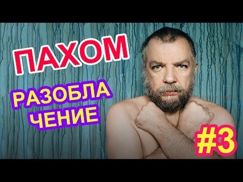 Битва Экстрасенсов и Пахом  Разоблачение 16 сезона  3