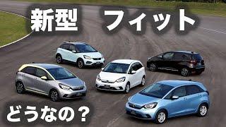 【新車・試乗】ホンダ フィット thumbnail