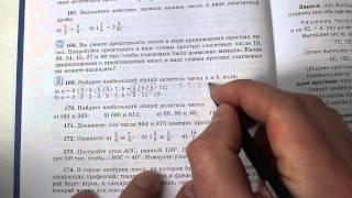 Задача №169. Математика 6 класс Виленкин.