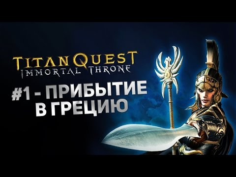 Прохождение Titan Quest Immortal throne (27 часть)