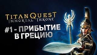 Прохождение Titan Quest Immortal Throne #1 - Прибытие в Грецию
