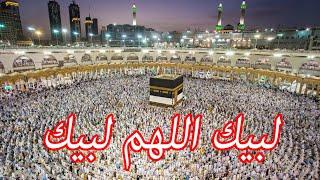 """صور رائعة لمكة والمدينة المنورة """" لبيك اللهم لبيك"""" وبدون اعلانات"""