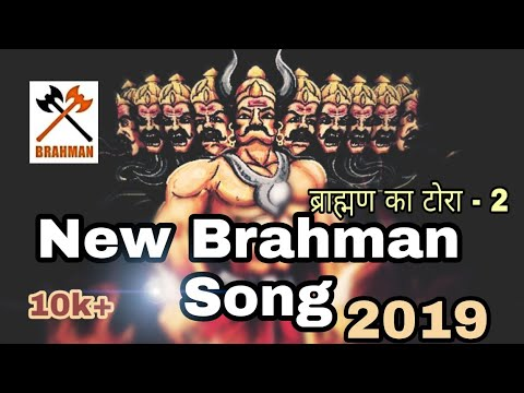 Brahman Ka Tora - 2 | New Haryanvi Pandit Song 2019 Latest | J.P.R