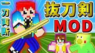 【抜刀剣MOD】この世の物全部切るッ!!【竹MOD】赤髪のとも1