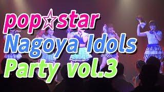 2018年5月23日、X-HALL-ZEN-で開催された「Nagoya Idols Party vol.3」...