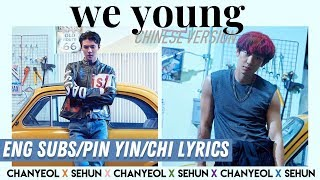 Baixar Chanyeol & Sehun - We Young (Chi Ver.) + (Picture coded) [English subs/Hanyu Pinyin/Chinese Lyrics]