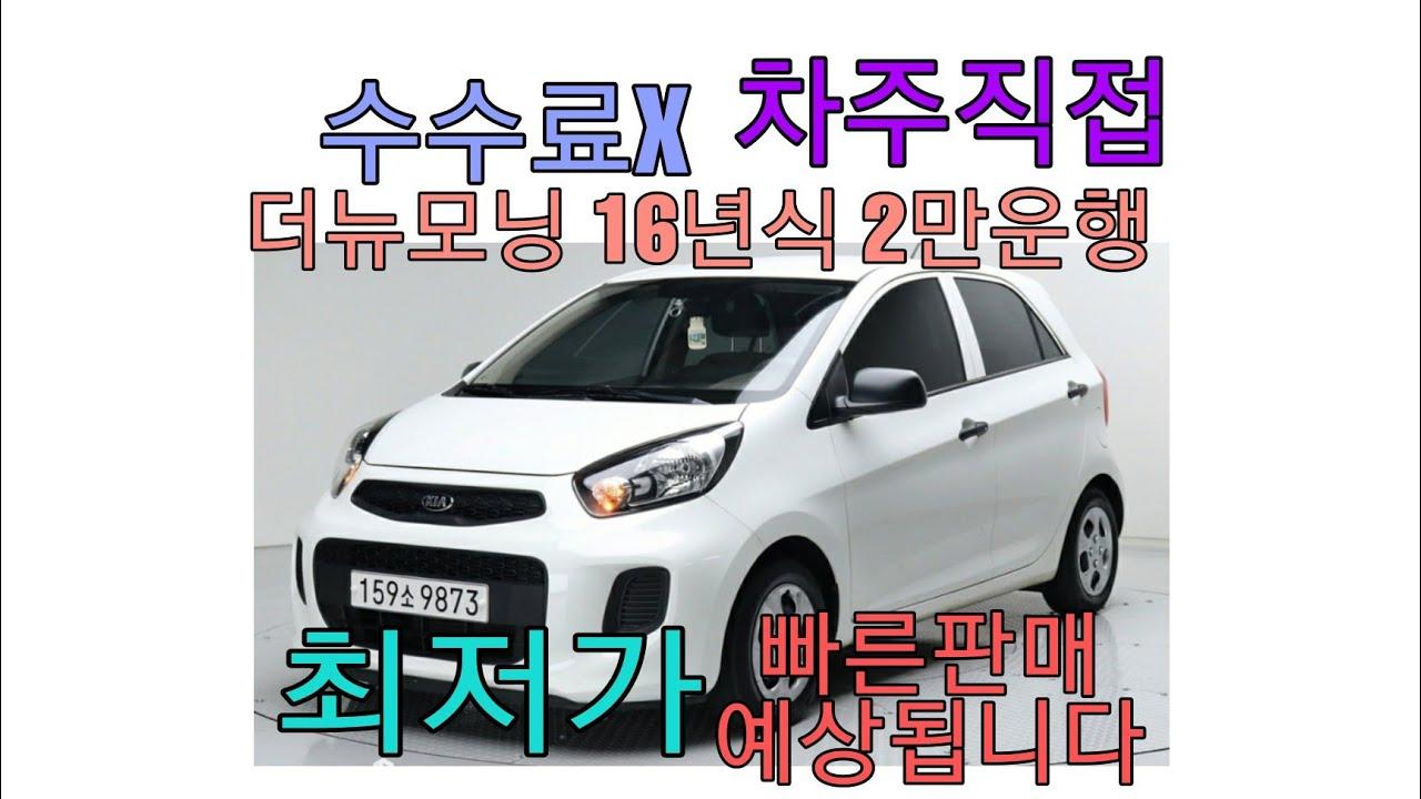 차주직접 가성비갑 더뉴모닝16년식 2만운행 수수료X 최저가판매