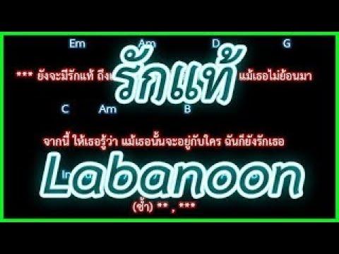 🎸คอร์ดเพลง🎸รักแท้  Labanoon
