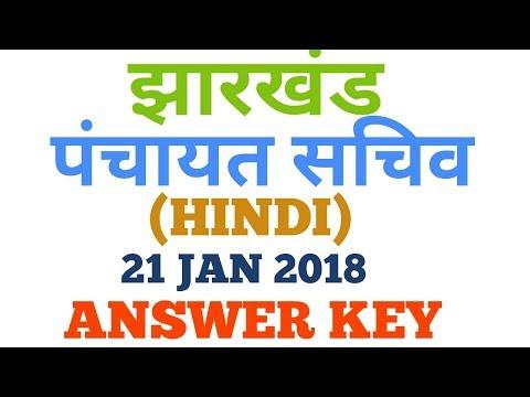 JHARKHAND PANCHAYAT SACHIV ANSWER KEY/JSSC PANCHAYAT SACHIV ANSWER KEY/PANCHAYAT SECRETARY ANSWER KE
