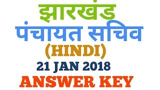 JHARKHAND PANCHAYAT SACHIV ANSWER KEY/JSSC PANCHAYAT SACHIV ANSWER KEY///PANCHAY SECRETARY ANSWER//