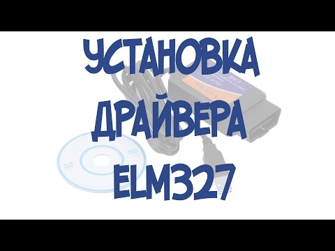 Установка драйвера ELM327. Программа на русском языке.