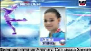 Олимпиада Сочи 2014. Фигурное катание. Аделина Cотникова. Финал. Золото.