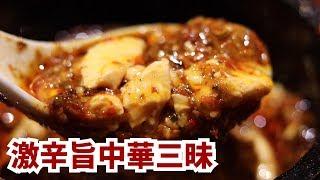 激辛旨い!渋谷「陳家私菜」で中華三昧してきたよ🥟 セクシー中華 検索動画 29
