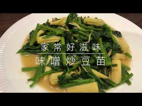 味噌炒豆苗