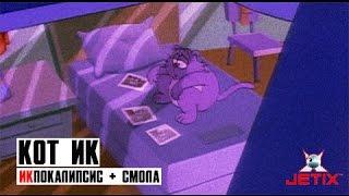 Кот Ик и Ужасные Громозавры - 15 Серия (Икпокалипсис + Смола)