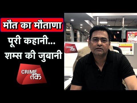 मौत का मौताणा... की पूरी कहानी Shams Tahir Khan की जुबानी   CRIME TAK Live