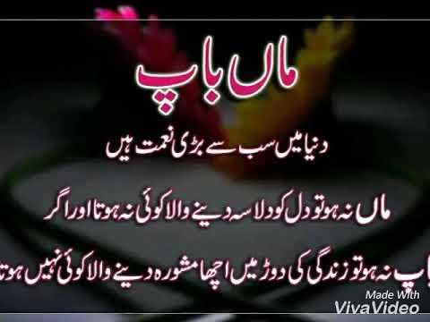 Golden Word In Urdu