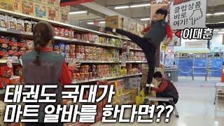 태권도 랭킹 1위 알바생의 미친 하루일과 (조회수 1회…