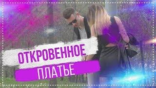 ОТКРОВЕННОЕ ПЛАТЬЕ ПИКАП / NS TV