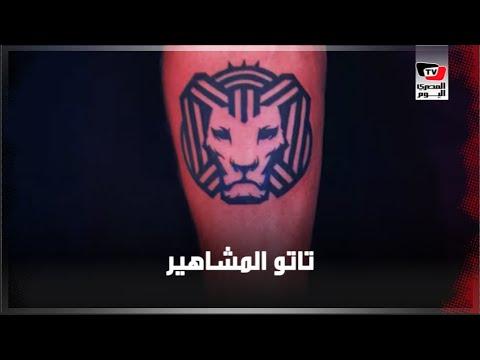 تاتو المشاهير.. علامات ورموز  يروي قصصها الفنان محمد عبدالستار  - 14:57-2019 / 8 / 15