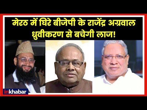 Meerut-Hapur Seat, Lok Sabha Election 2019 मेरठ में घिरे बीजेपी के राजेंद्र अग्रवाल