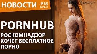 Pornhub. Роскомнадзор хочет бесплатное порно. Новости