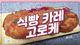 식빵카레고로케