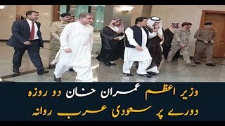 PM Imran Khan to visit Saudi Arabia today