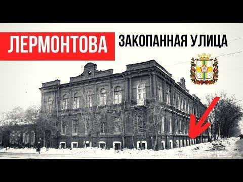 Закопанный Омск. улица Лермонтова. Экскурсии по Омску.