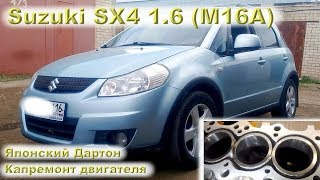 "Suzuki SX4 (M16A) 1.6 - Японский ""ДАРТОН""!"