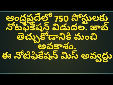 RCUES RECRUITMENT FOR 750 JOBS IN ANDHRA PRADESH || JOB VACANCYS AP || MUNICIPALITY JOBS IN AP 750