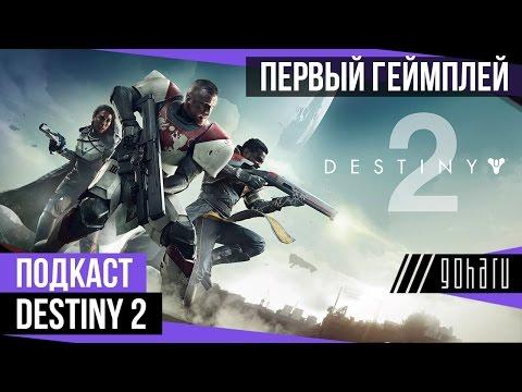 Destiny 2 - Обсуждаем первый геймплей [Подкаст]
