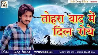 232333 sad song bittu beshram