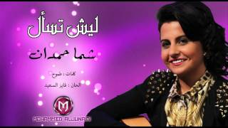 شما حمدان - ليش تسال | جديد 2014