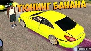 ТЮНИНГ БАНАНА - CRMP #7 [GTA RolePlay]