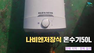 [신바람 중고 기계 전호진 회원님 매물]나비엔저장식온수…