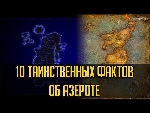 10 ТАИНСТВЕННЫХ ФАКТОВ ОБ АЗЕРОТЕ