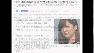AKB48の島崎遥香が歴史好きの一般女性に辛らつコメント 2015年7月22日 2...