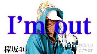 欅坂46 - I'm out