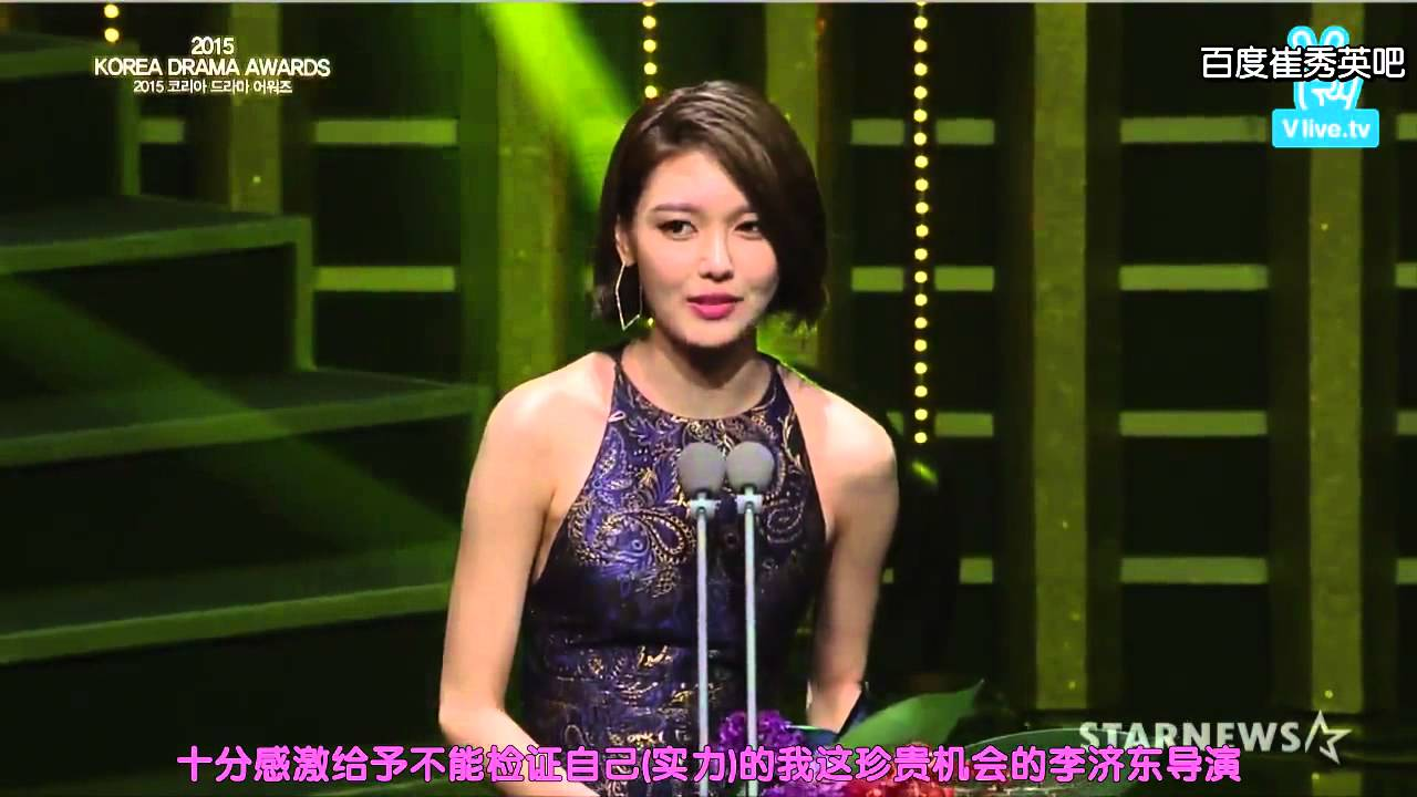 [中字]151009 2015 KOREA DRAMA AWARD 韓國電視劇大賞 女子優秀獎 秀英受賞 - YouTube