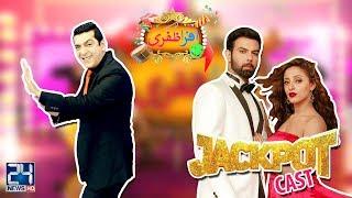 Zafri Khan Kay Sawalon Par Sanam Chaudhry Aur Noor Hassan Ghabra Gaye | 24 News HD