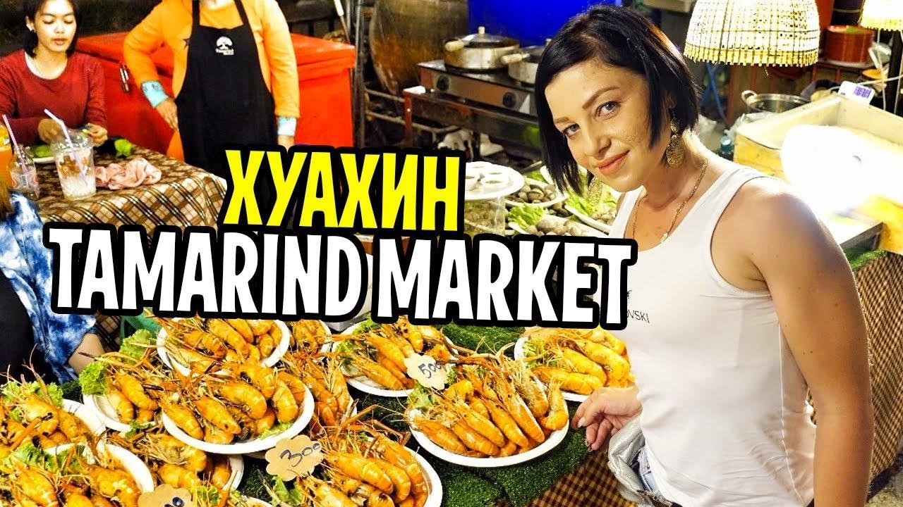 Ночнои рынок в Хуахаине TAMARIND Night Market Hua Hin и как сложно отдыхать с детьми в Таиланде.