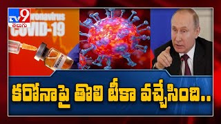 Russia announces world's first Covid-19 vaccine, Putin's daughter gets vaccinated - TV9