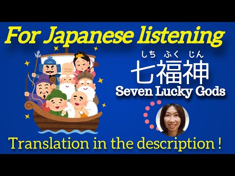Seven Lucky Gods - Learn Japanese !