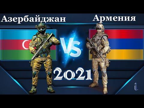 Азербайджан VS Армения 🇦🇿 🇦🇲 Боевые потери НК Армия 2021 Сравнение военной мощи/Нагорный Карабах