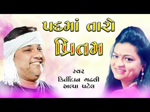 Padma Taro Pritam | Kirtidan Gadhvi | Alpa Patel | Jugalbandhi | 2019
