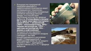 Экологические проблемы Казахстана(, 2015-12-01T19:17:29.000Z)