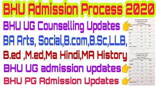 BHU BA arts, Social,BSc Math,Bio,B.com,LLB,B.ed Cutoffs||BHU PET Counselling & Admission Updates